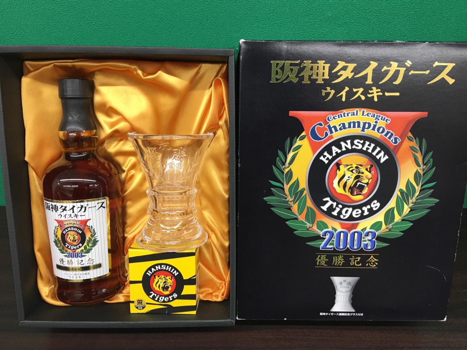 メルシャン 軽井沢 阪神タイガース 優勝記念ボトル